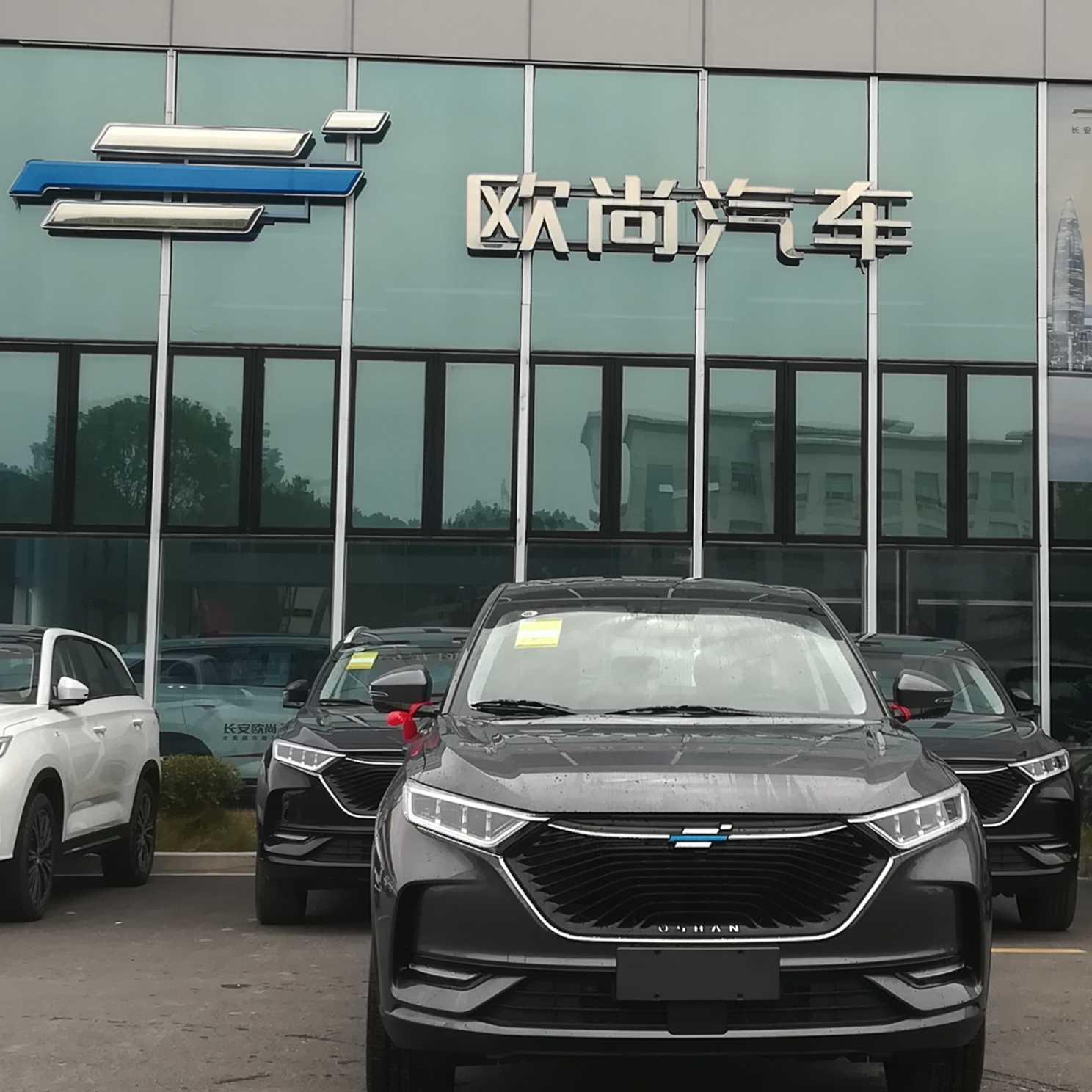 金华市义鑫汽车销售有限公司