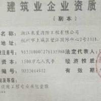 浙江东星消防工程有限公司